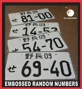 Japanese Random Number - EMBOSSED - License Plate